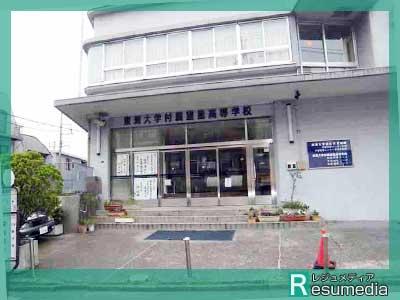 長瀬智也 東海大学付属望星高等学校