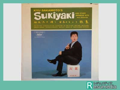 坂本九 Sukiyaki And Other Japanese Hits