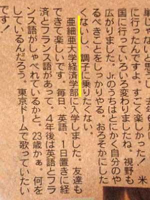岩橋玄樹 亜細亜大学経済学部入学
