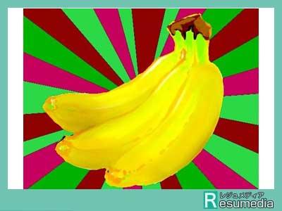 フィッシャーズ モトキ 絵 バナナ