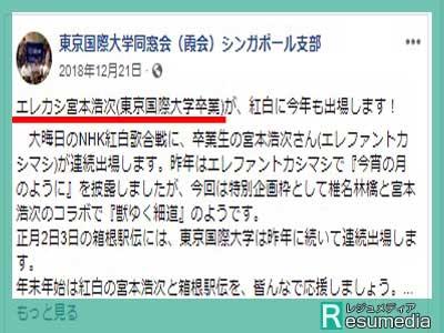 宮本浩次 東京国際大学出身