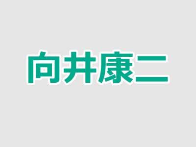 奈良 向井 康二