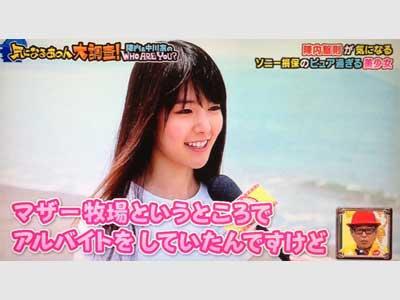 唐田えりか テレビ