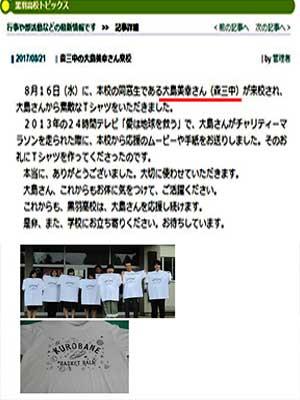 栃木県立黒羽高等学校