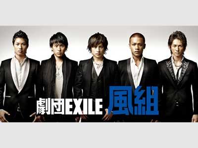 白濱亜嵐 劇団exile風組