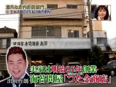 高校 出身 出川 哲朗