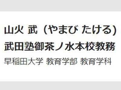 びーやま 武田塾