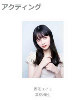 西尾エイミ Shibu3project