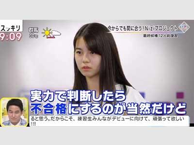 高校 國學院 新井 彩花