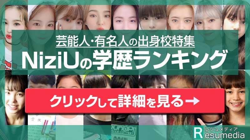 NiziUメンバー 学歴ランキング